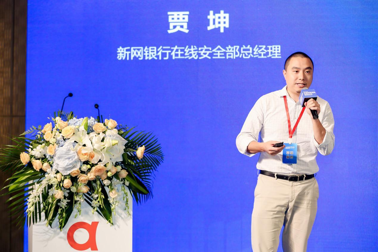 新网银行贾坤:新金融环境下的风控合纵连横之道