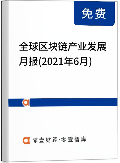 全球区块链产业发展月报(2021年6月)