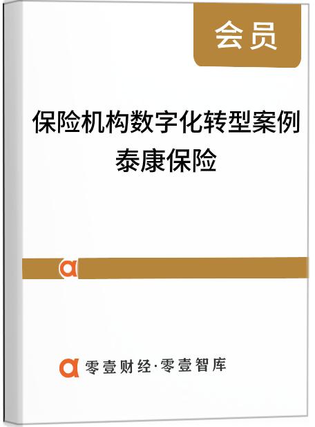 泰康保险:提早布局,从信息集中化到双生态战略