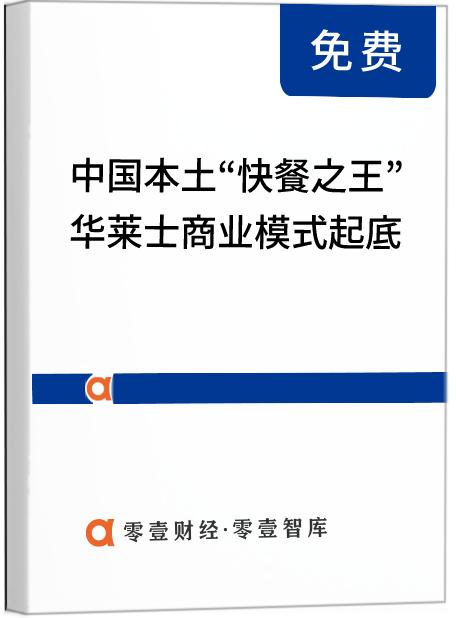 """中国本土""""快餐之王"""":华莱士商业模式起底"""