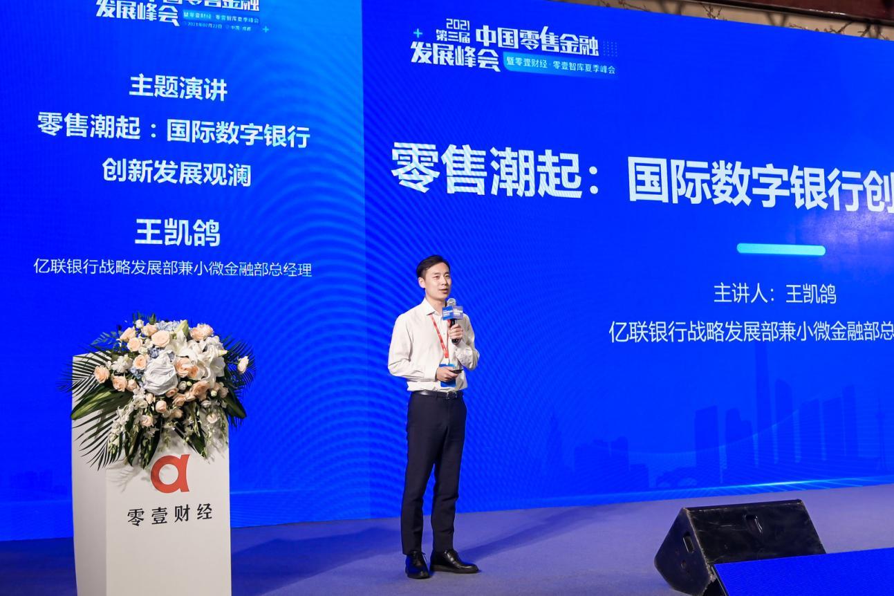 亿联银行王凯鸽:国际数字银行创新发展观澜