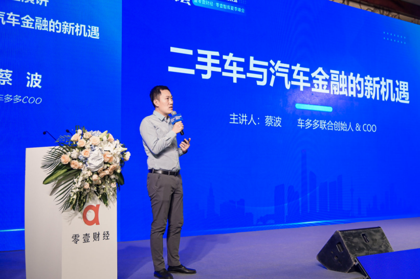 车多多联合创始人& COO蔡波:二手车与汽车金融的新机遇