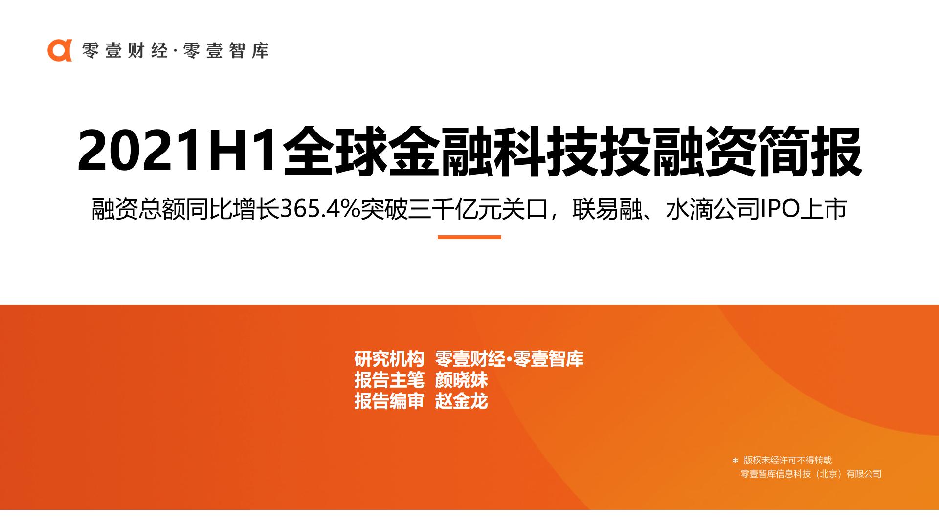 全球金融科技投融资报告(2021H1)