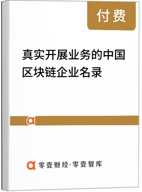 真实开展业务的中国区块链企业名录