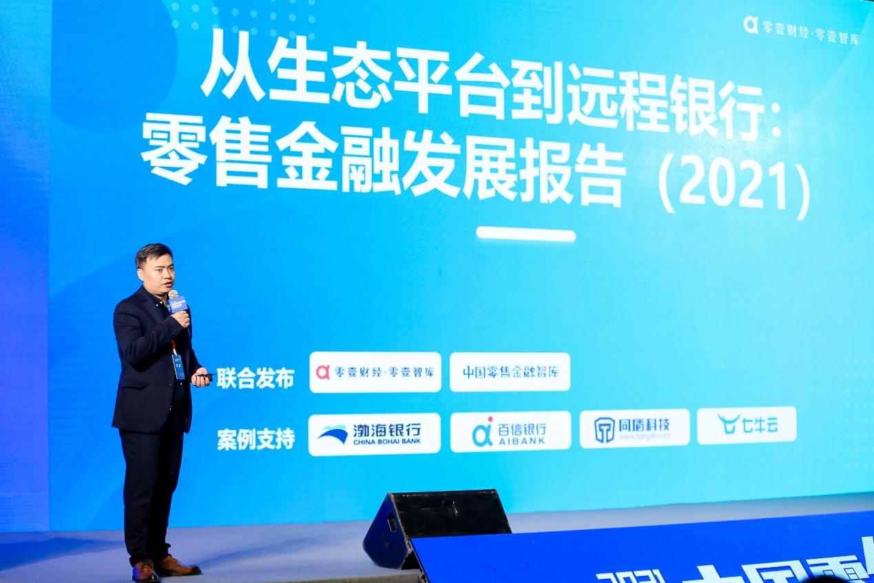 零壹研究院院长于百程发布《从生态平台到远程银行:零售金融发展报告2021》