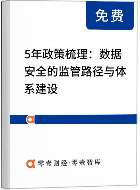 5年政策梳理:数据安全的监管路径与体系建设