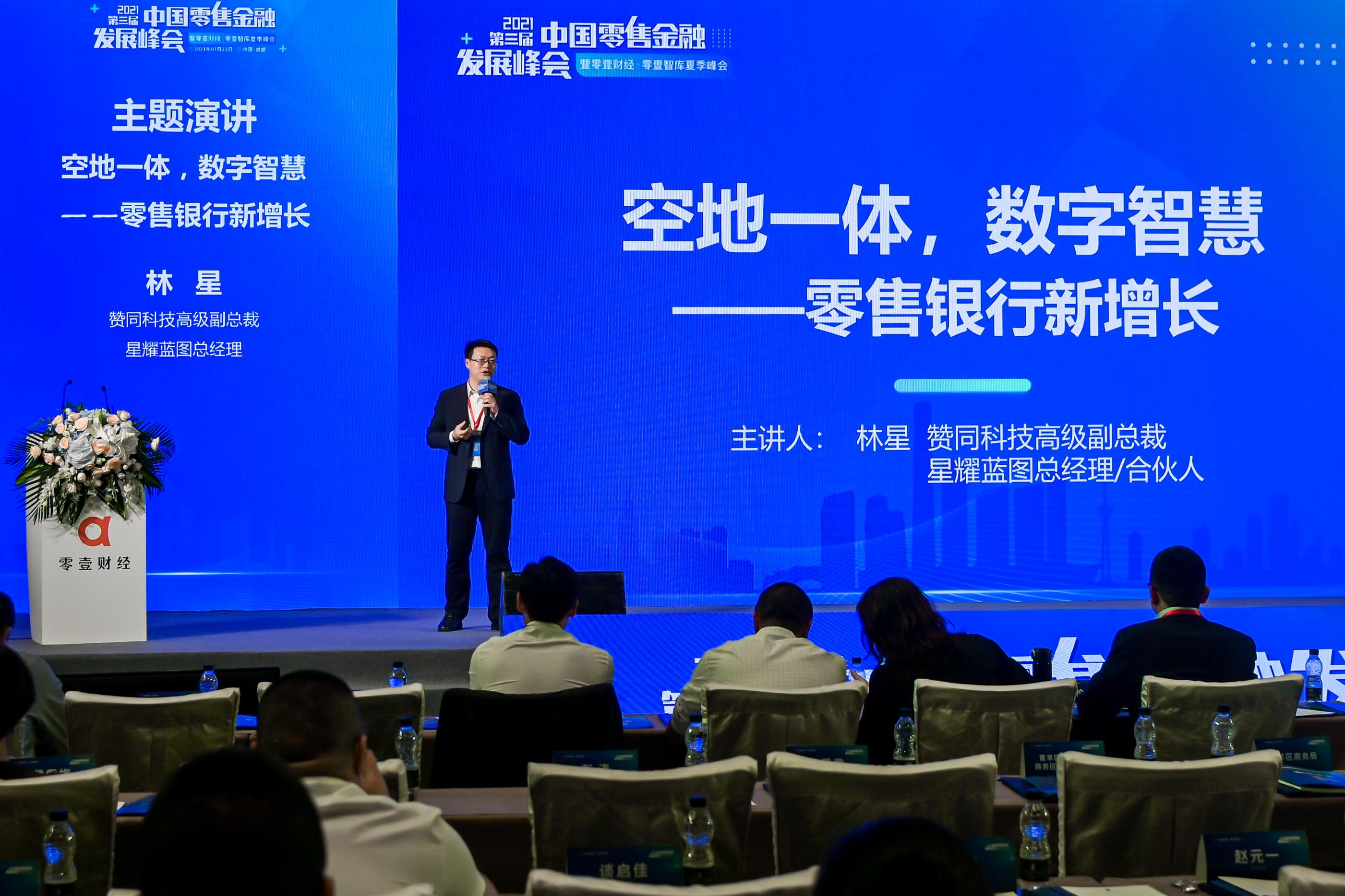 """赞同科技高级副总裁林星:空地一体+数字智慧的""""云上银行""""新构想"""