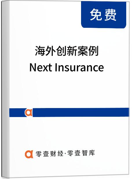 海外创新案例 | Next Insurance:小微企业和独立工作者保险的引领者