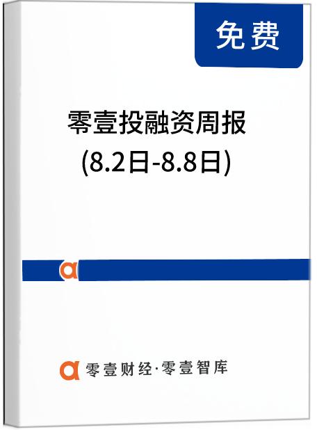 零壹金融科技投融资周报(8.2日-8.8日) :39家公司融资112亿元;赛舵智能再获千万美元A轮融资