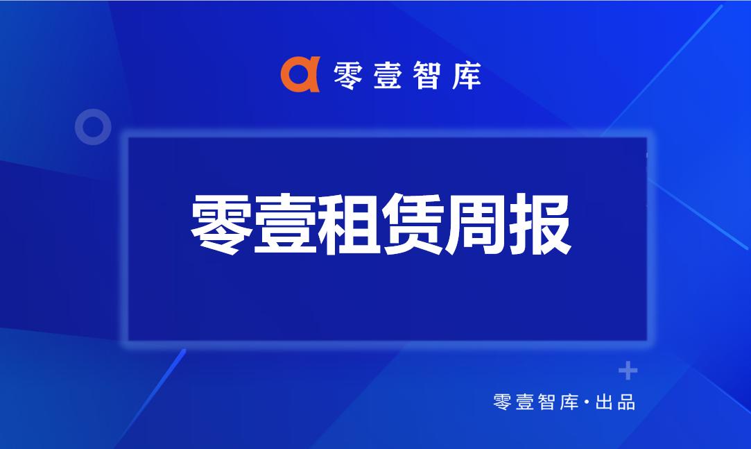 零壹租赁周报(8.16日-8.22日) :江苏租赁上半年净利10.63亿元;中建投租赁发行5亿美元境外债