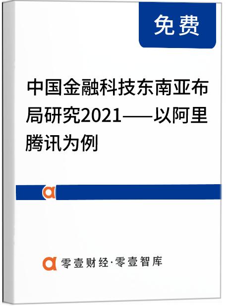 中国金融科技东南亚布局研究2021——以阿里、腾讯为例