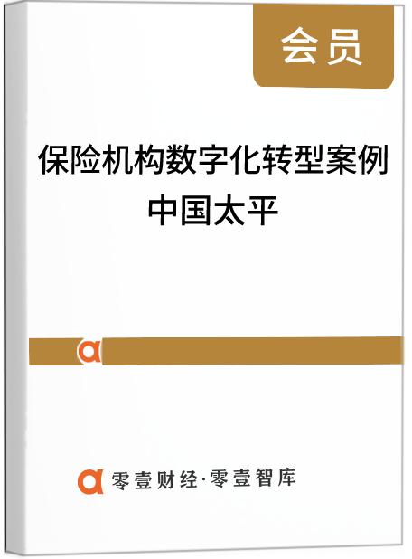 中国太平:智慧太平收官之年,回顾十二年数字化转型之路