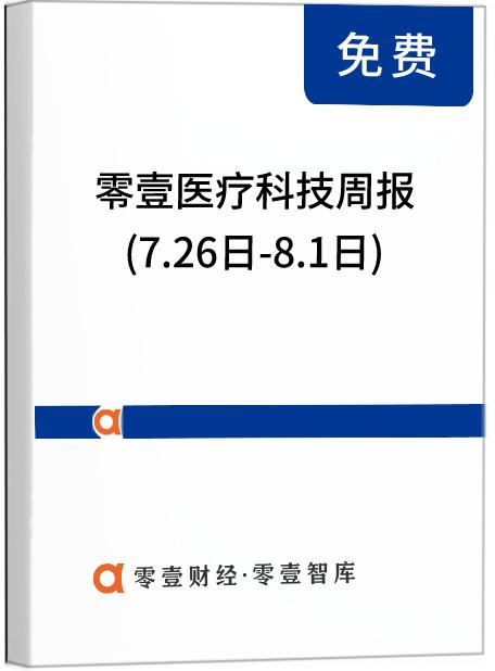 零壹医疗科技周报(7.26日-8.1日):华米科技率先推出可穿戴技术重疾险;13家医疗科技企业获投超19亿元
