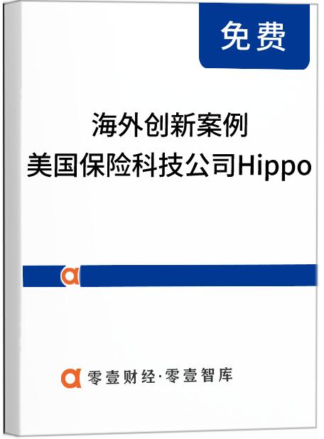 海外创新案例 | Hippo:深耕智能家居保险,重塑家庭保险市场