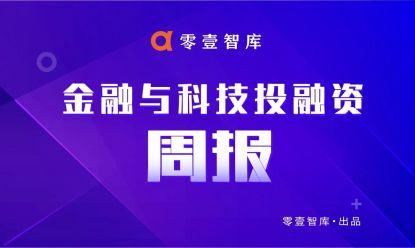 零壹金融科技投融资周报(8.9日-8.15日) :55家公司融资224亿元;镁信健康获超20亿C轮融资