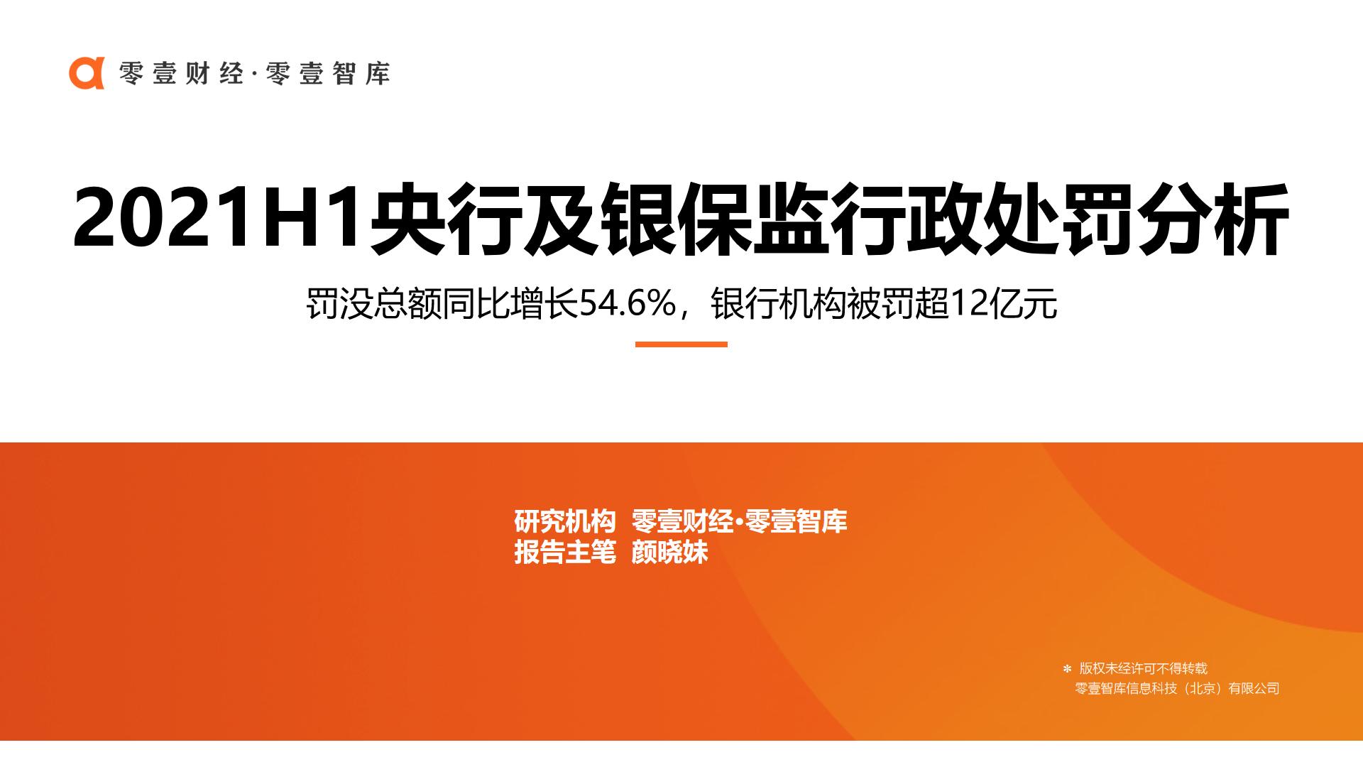 央行及银保监行政处罚半年报(2021H1)