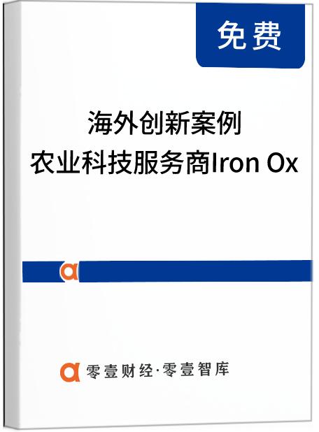 海外创新案例 | 比尔盖茨科技基金押注,Iron Ox建立全自动化室内农场