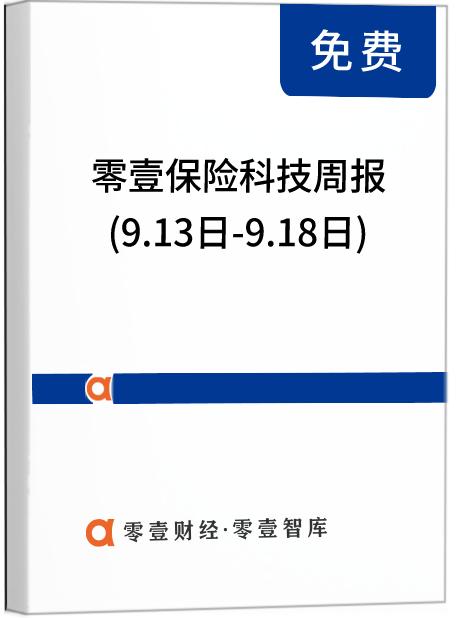 零壹保险科技周报(9.13日-9.18日):银保监会发布新规整顿互联网财险;保险业代理人模式需要质的飞跃