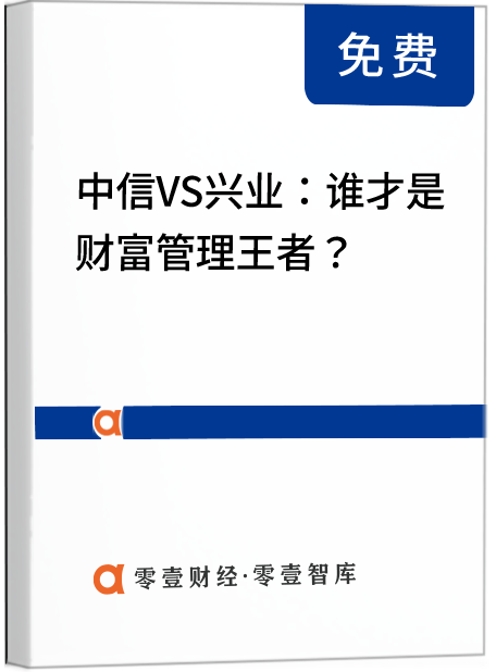 中信VS兴业:谁才是财富管理王者?
