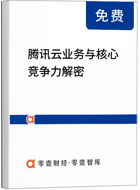 """腾讯云业务与核心竞争力解密:发力垂直领域,共建SaaS""""千帆生态"""""""
