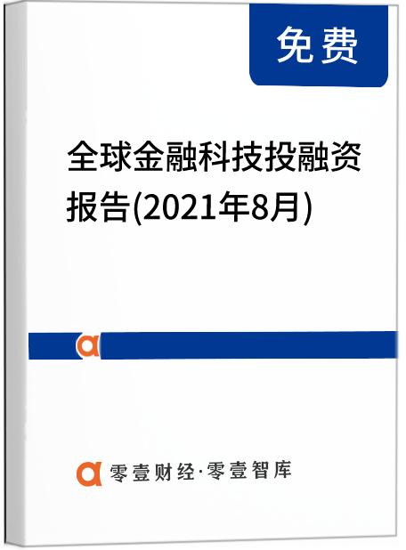 全球金融科技投融资报告(2021年8月)