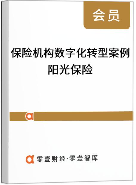 """阳光保险:""""数智转型""""变革保险生态链"""