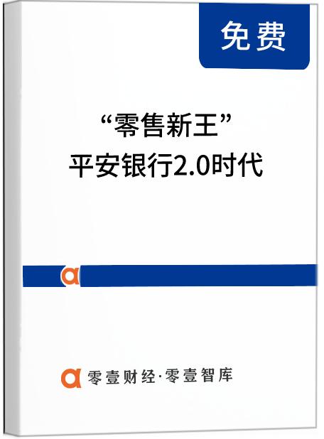 """""""零售新王""""平安银行2.0时代:AUM近3万亿,手机银行贡献度下滑"""