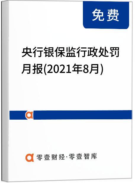 央行银保监行政处罚月报(2021年8月):罚没总额环比减少64%;新生支付获864万元最高额罚单