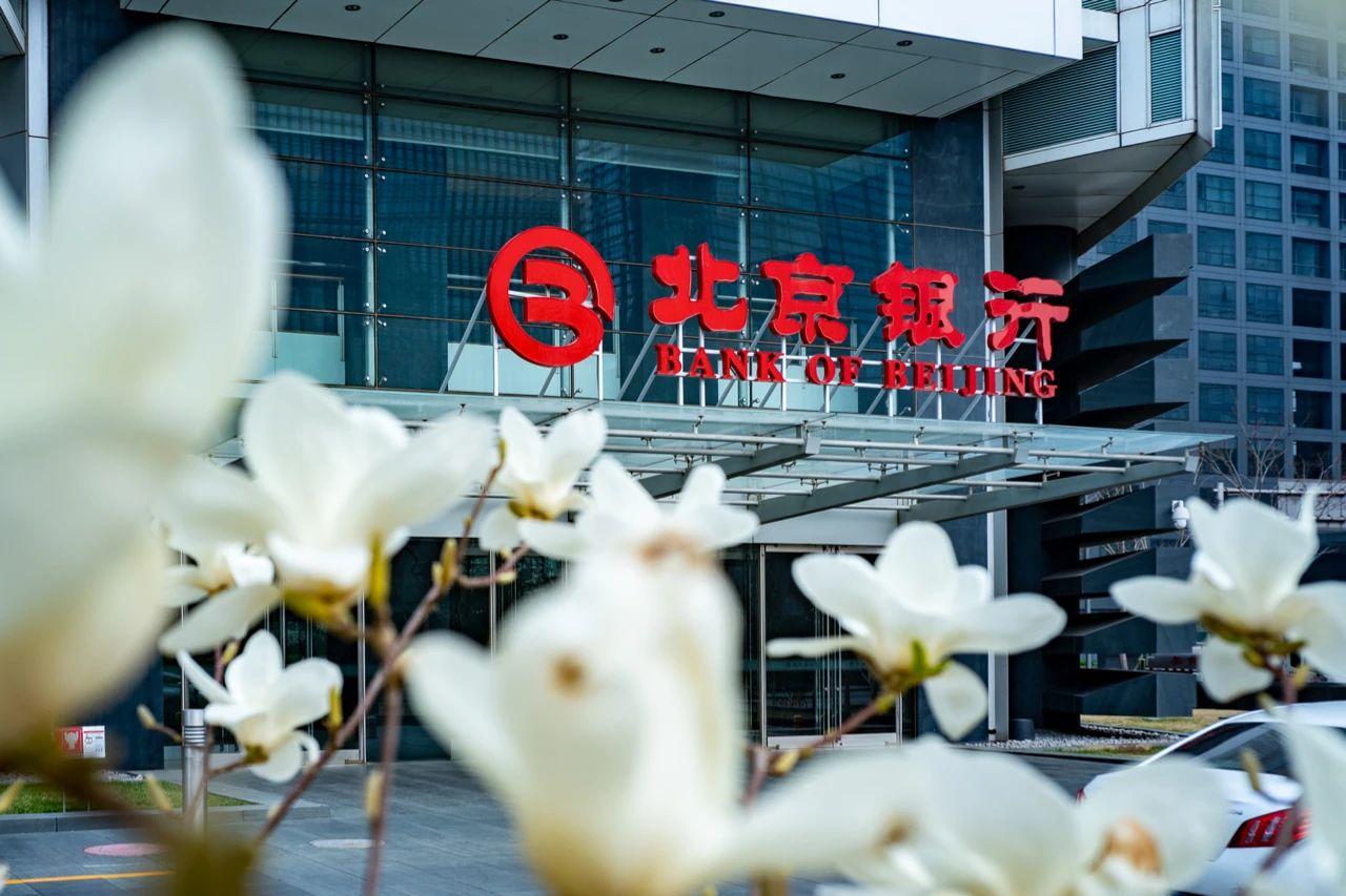 """北京银行总资产超3万亿,科技、文化、绿色金融成为中报""""三张王牌"""""""