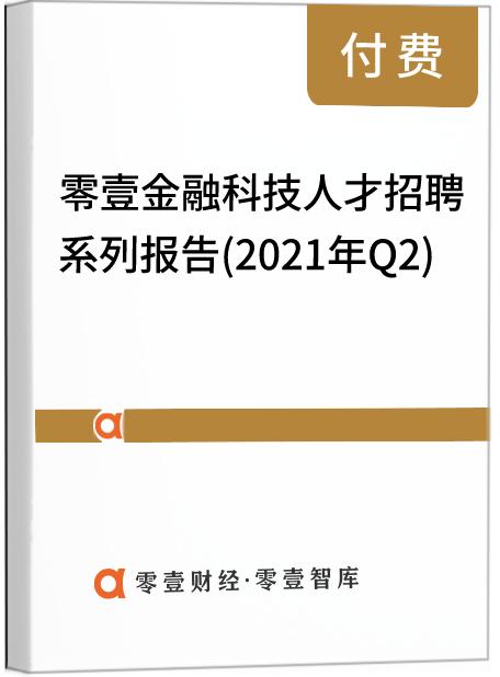 零壹金融科技人才招聘系列报告(2021年Q2)