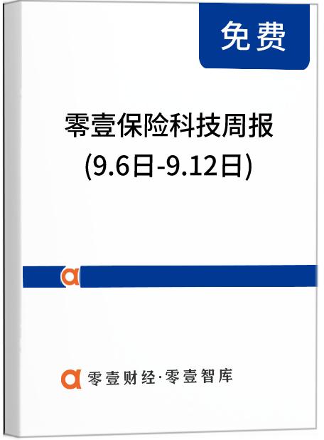 零壹保险科技周报(9.6日-9.12日):监管推进新能源汽车保险等创新产品开发;国民养老保险公司正式获批