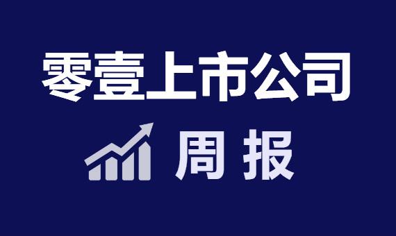 """零壹上市公司周报(9.6日-9.12日):兰州银行IPO""""闯关""""成功;水滴2021二季度净亏损6.6亿元"""