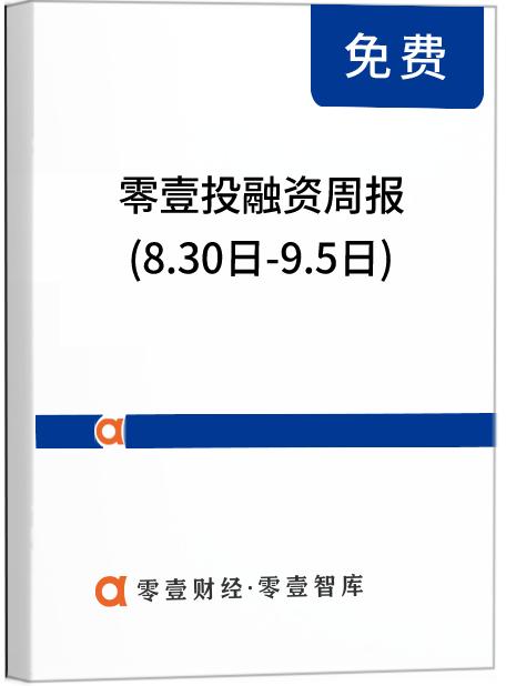 金融科技投融资周报(8.30日-9.5日):57家公司融资75.7亿元;深轻科技完成数千万元天使轮融资