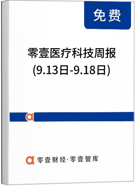 零壹医疗科技周报(9.13日-9.18日):长期护理保险将实现数据共享和信息互通;21家医疗科技企业获投超29.3亿元