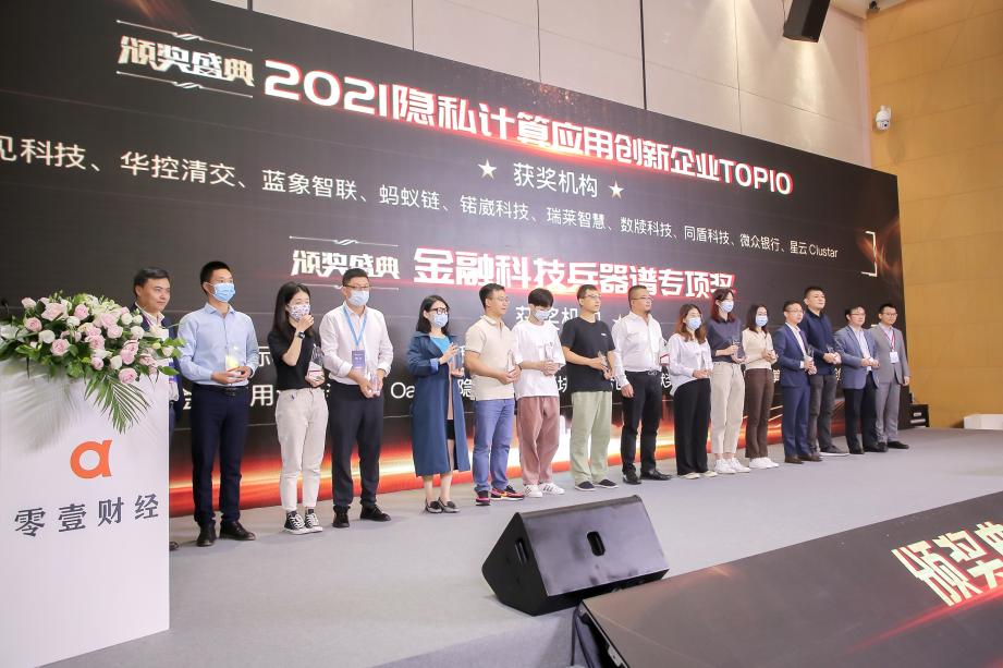 """零壹财经•零壹智库发布""""隐私计算应用创新企业TOP10榜单"""""""