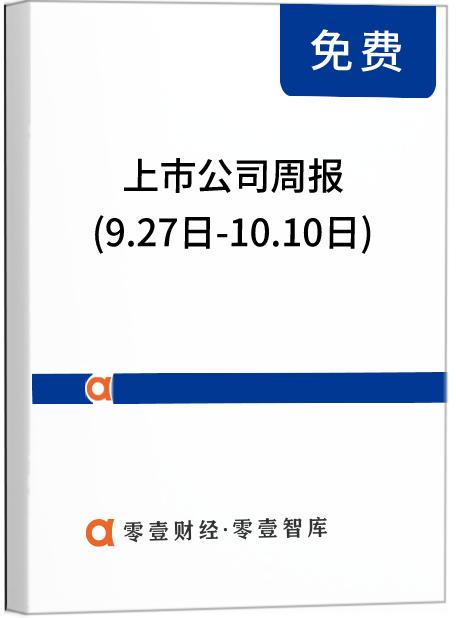 上市公司周报(9.27日-10.10日):合合信息提交科创板IPO招股书;消息称富途计划于近日递交香港上市申请