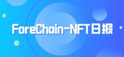 NFT日报 | 监管部门加强互联网企业NFT平台监管,多个平台NFT字样已消失