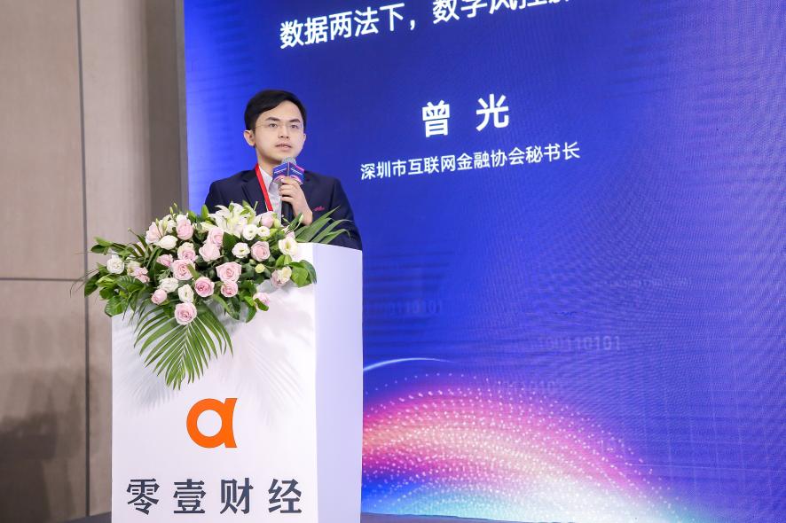 深圳市互联网金融协会秘书长曾光:数据两法下,数字风控影响初探