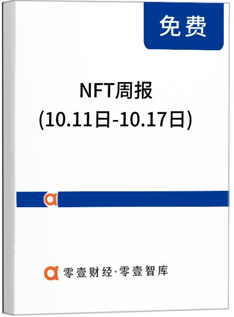 NFT周报(10.11日-10.17日):NFT市场OpenSea交易总额达90亿美元,创历史新高