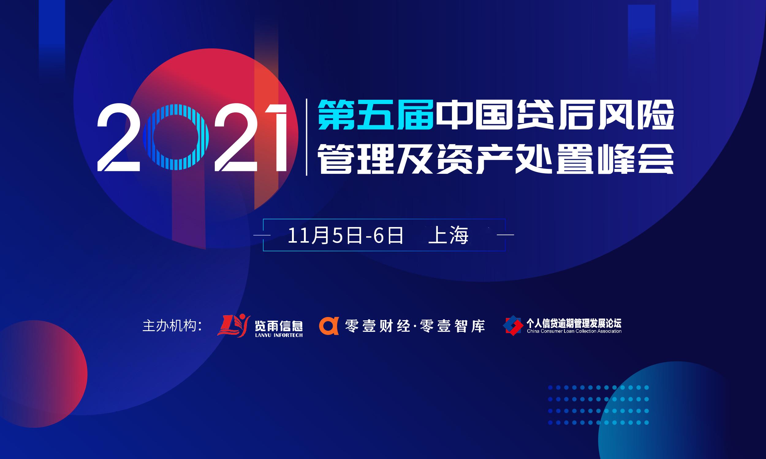 倒计时丨2021第五届中国贷后风险管理及资产处置峰会11月5日将于上海召开