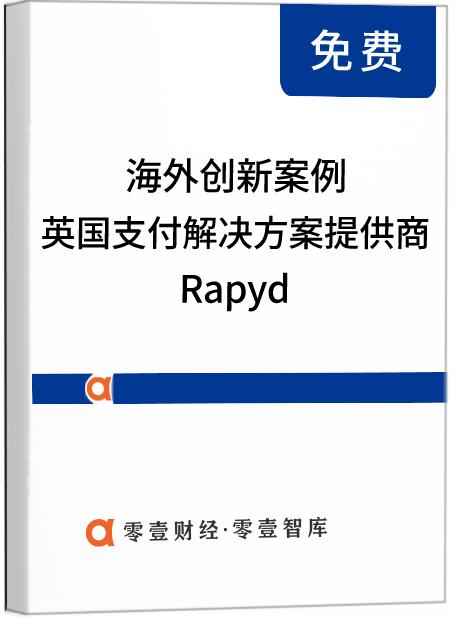 海外创新案例 | Rapyd:整合本地和跨境支付,助力企业全球扩张