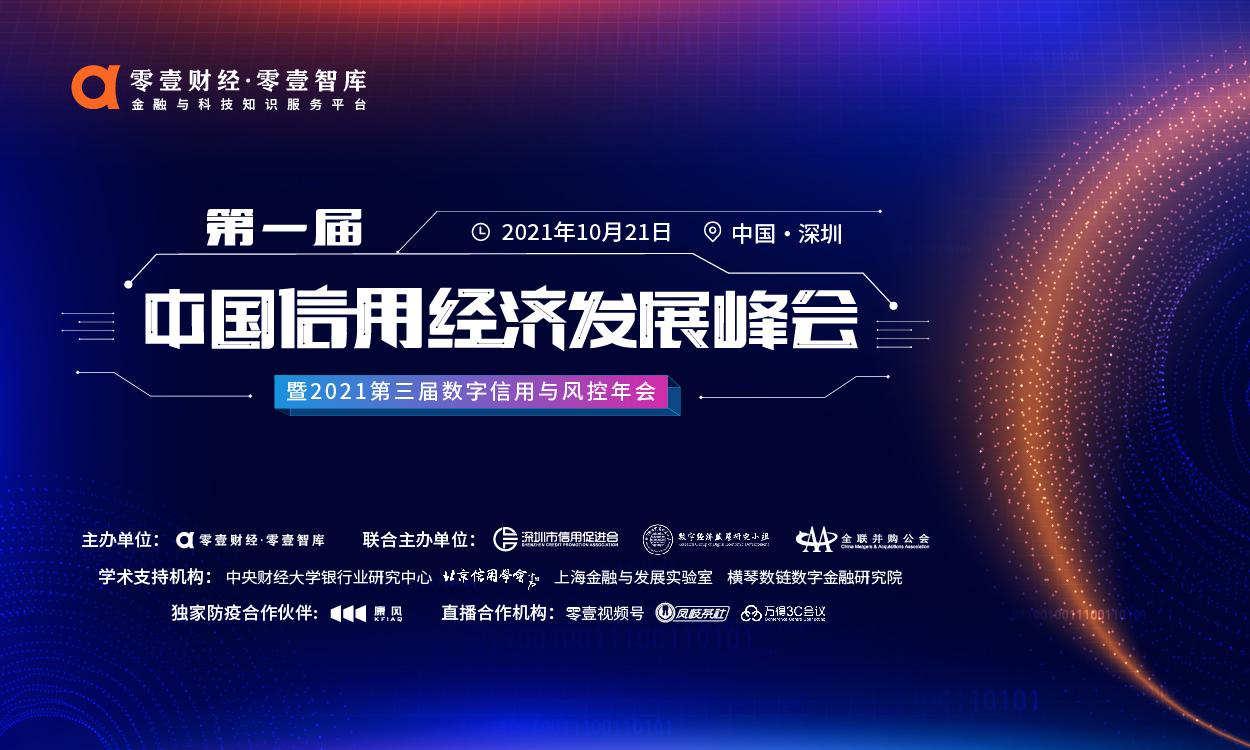 第一届中国信用经济发展峰会暨2021第三届中国数字信用与风控年会