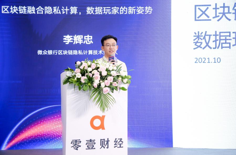 微众银行区块链隐私计算技术负责人李辉忠:区块链融合隐私计算,数据玩家的新姿势