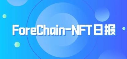 NFT日报 | 天风证券:未来区块链游戏和元宇宙将是NFT行业扩张的主要领域
