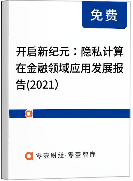 开启新纪元:隐私计算在金融领域应用发展报告(2021)