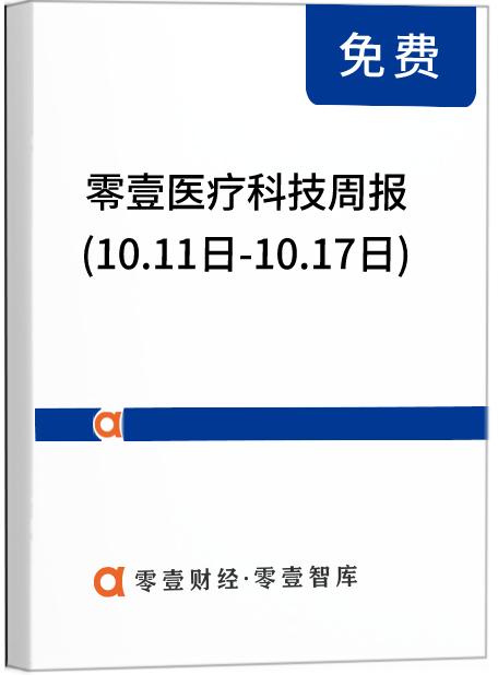 医疗科技周报(10.11日-10.17日):处方药综合医疗交付平台圆心科技赴港上市;17家医疗科技企业获投超28.8亿元