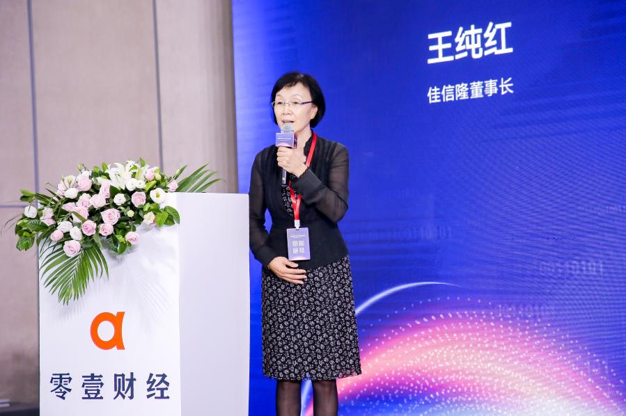 佳信隆董事长王纯红:数字化转型给信用管理带来效益