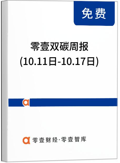 双碳周报(10.11日-10.17日):市场监管总局发布国家节能标准;福建省成立首个林业碳中和基金