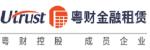 广东粤财金融租赁