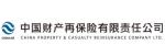 中國財產再保險